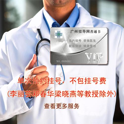 名医预约普通会员