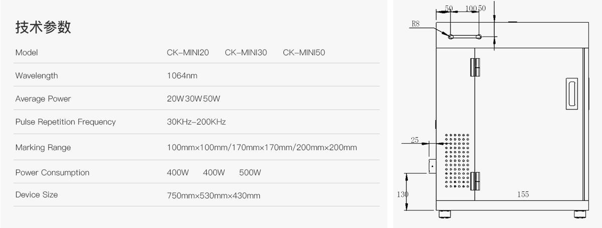 小型激光打标机技术参数