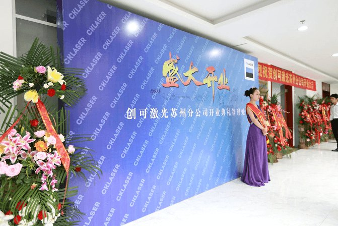 The Formal Establishment and Opening Ceremony of CKLaser Suzhou Branch