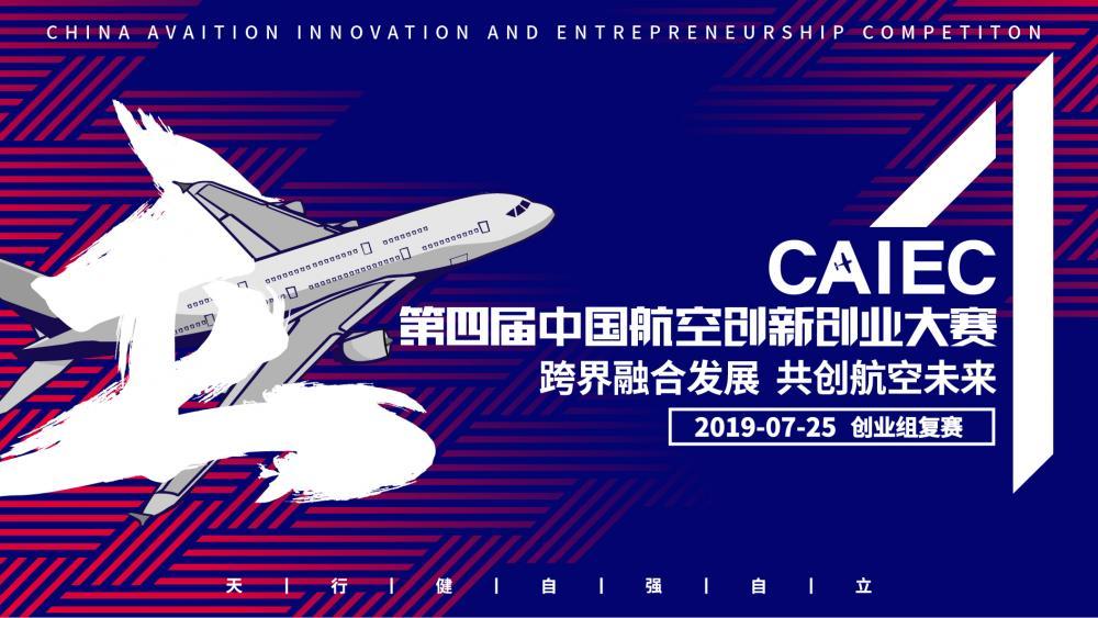 祝贺集星图进入中国航空创新创业大...