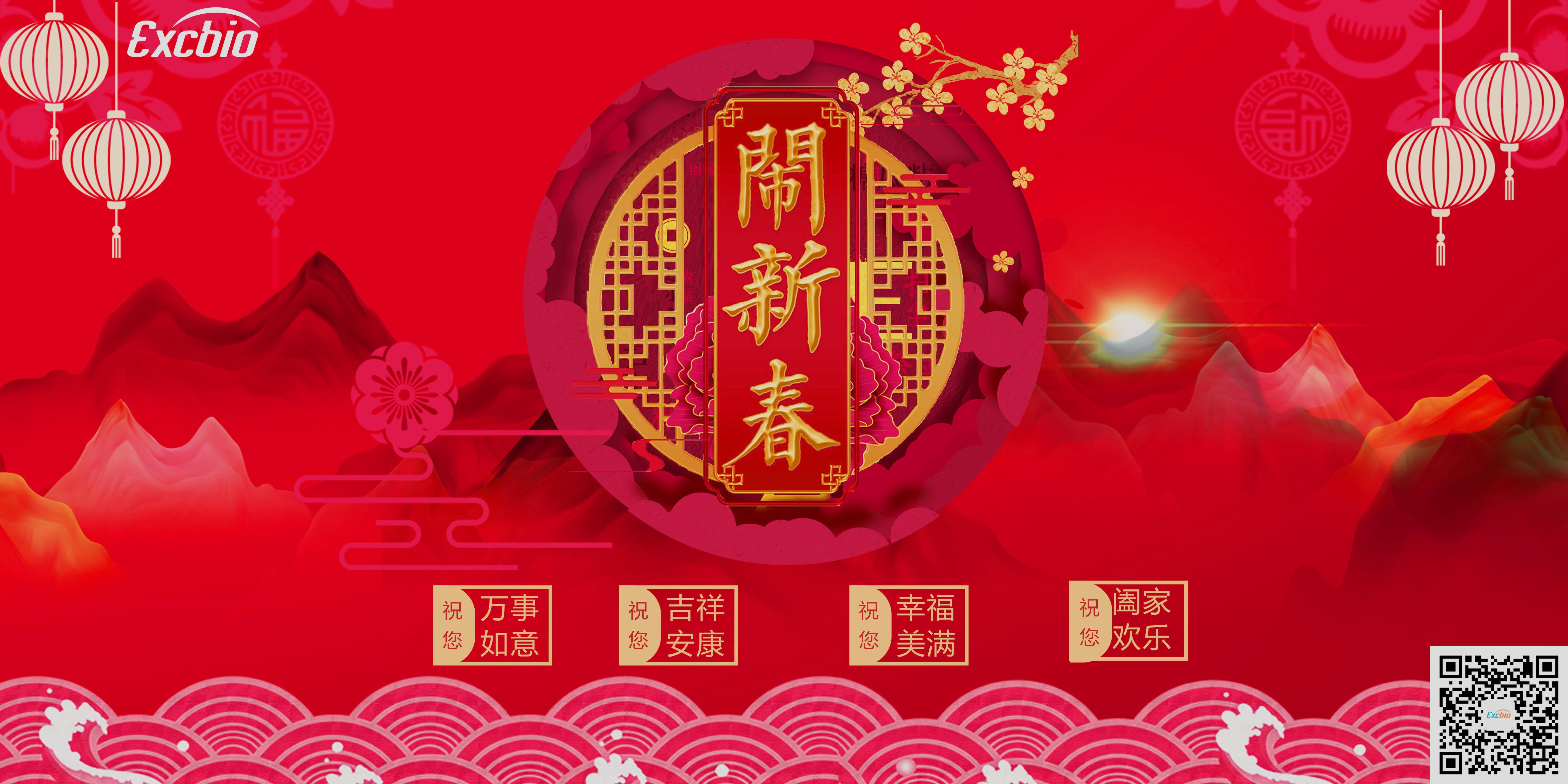广州埃克森生物祝您新春快乐,幸福安康!