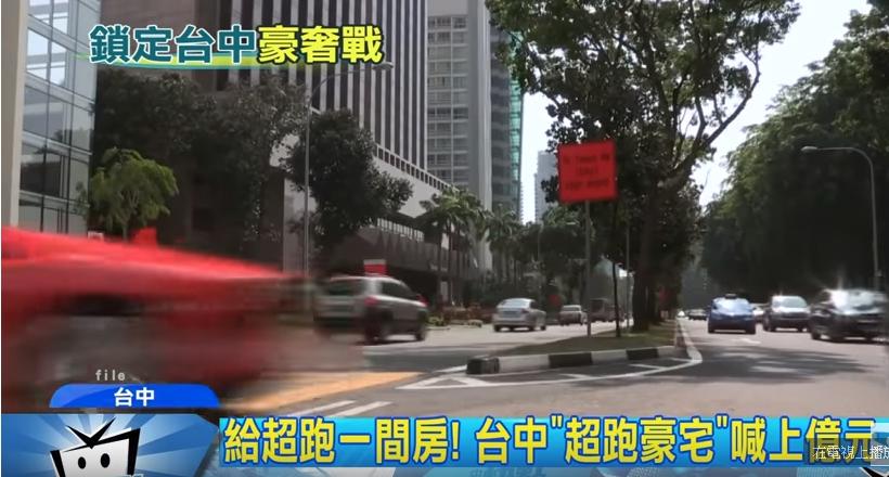 新加坡跑車豪宅在台首度曝光