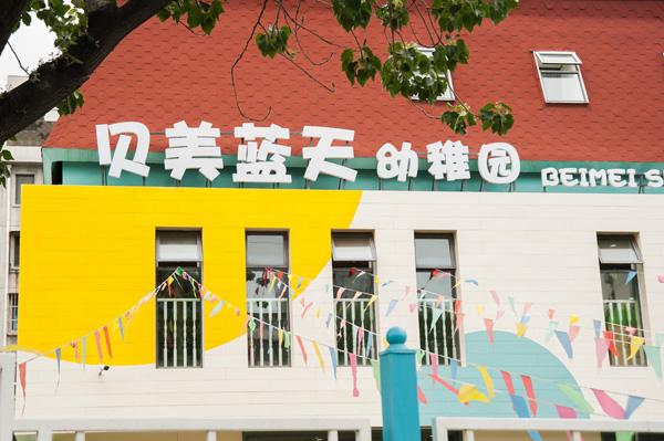 天津河东幼儿园