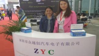 公司参加2017年深圳九洲国际汽配展