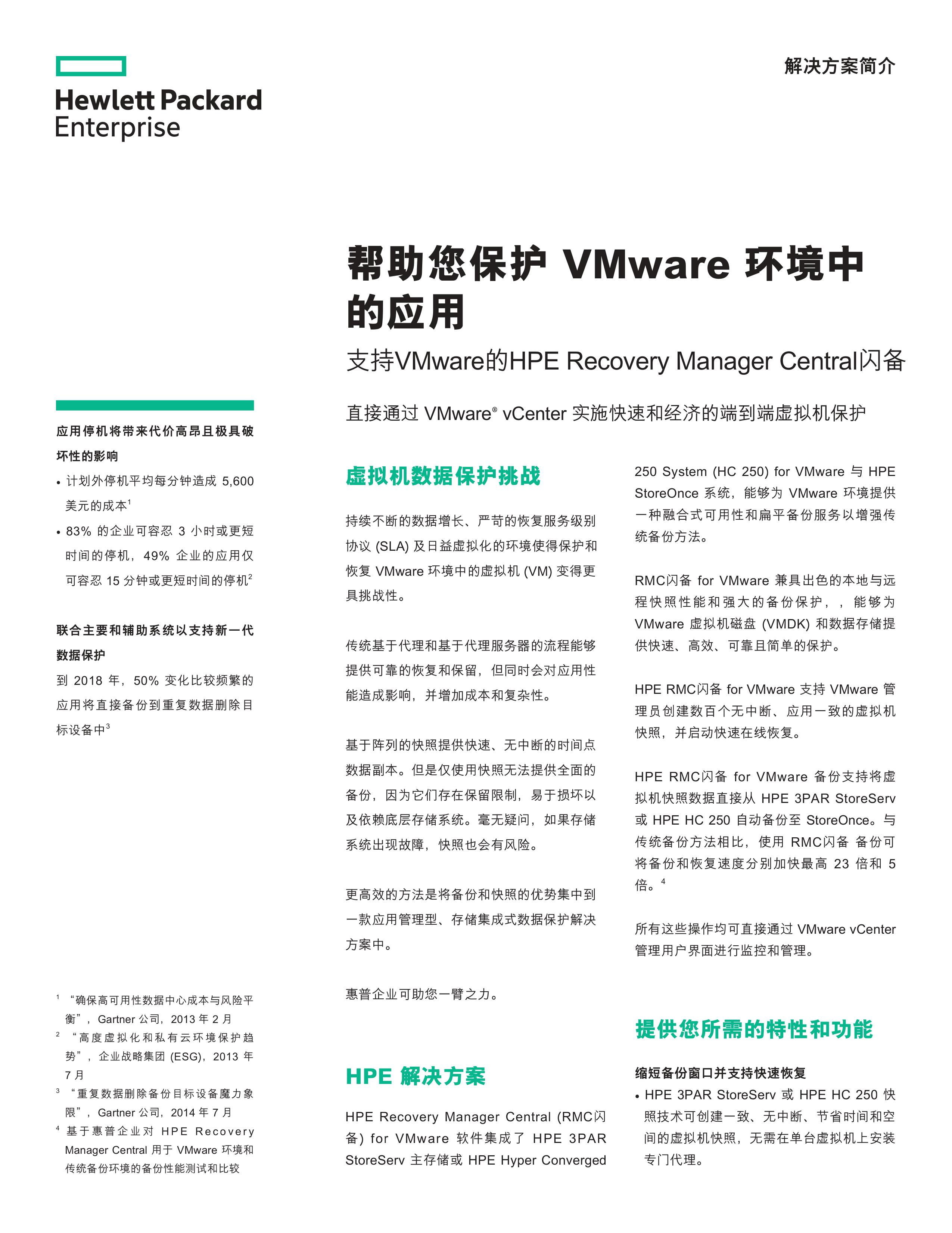 HPE Recovery_Manager_Central for VMware解决方案