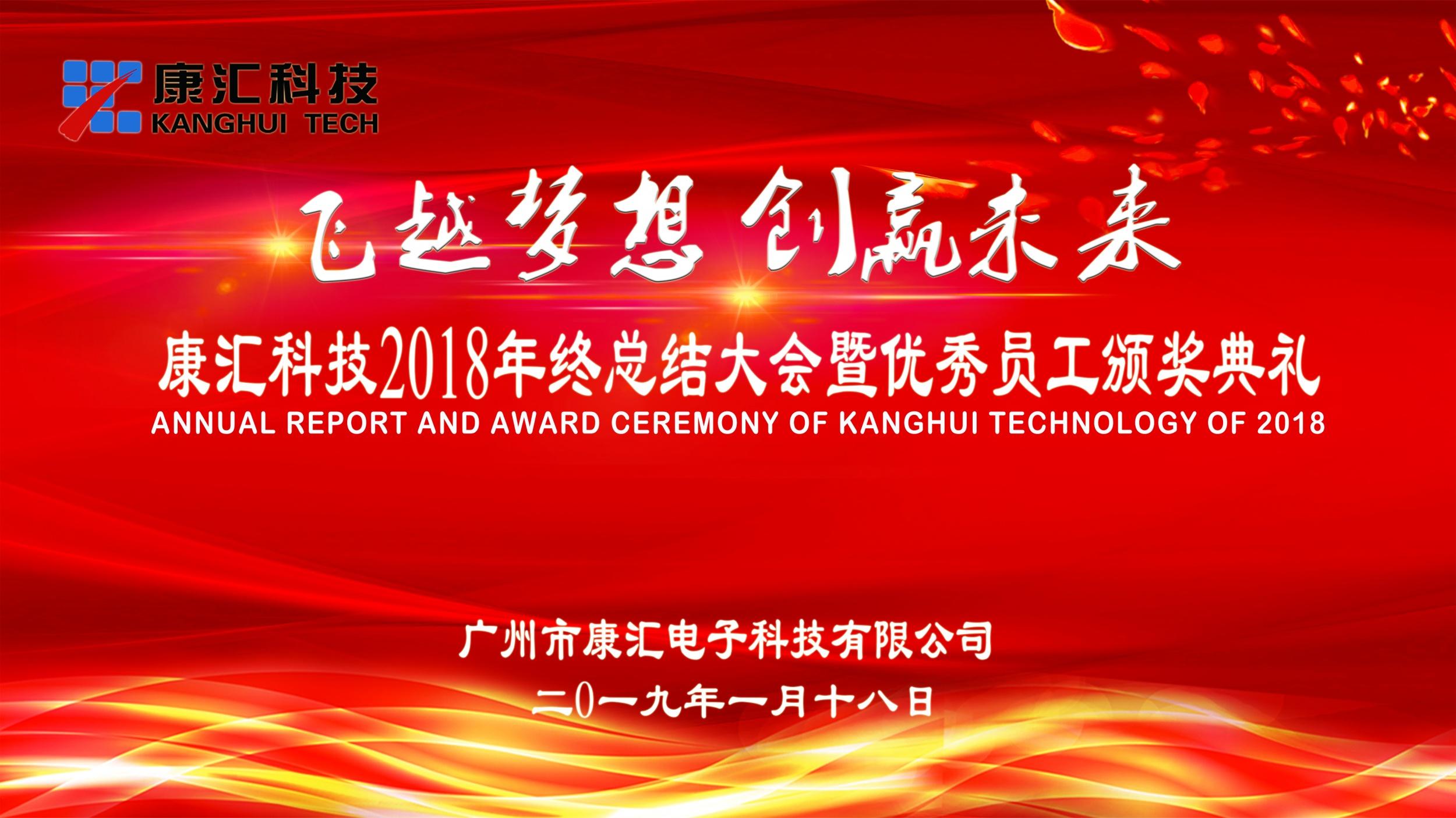 广州市康汇电子科技有限公司20...