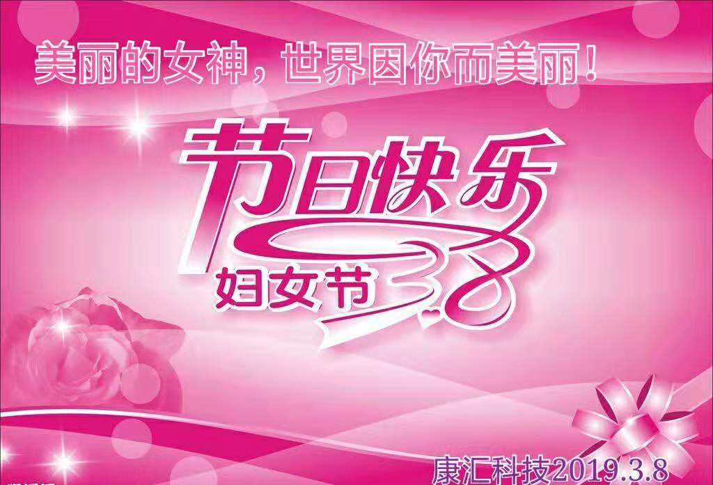 2019三八女神节