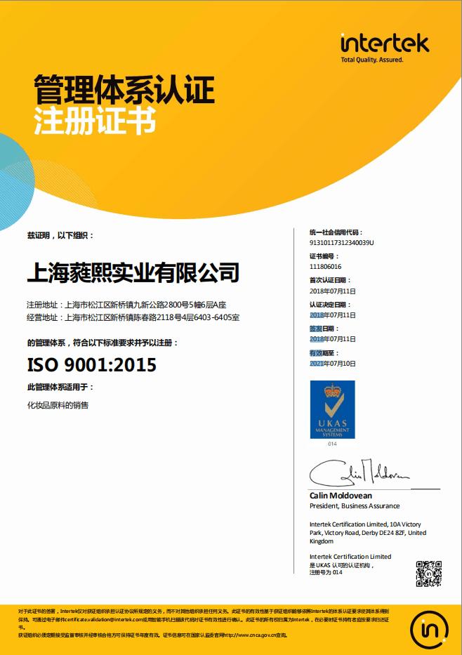 我公司顺利通过ISO9001...