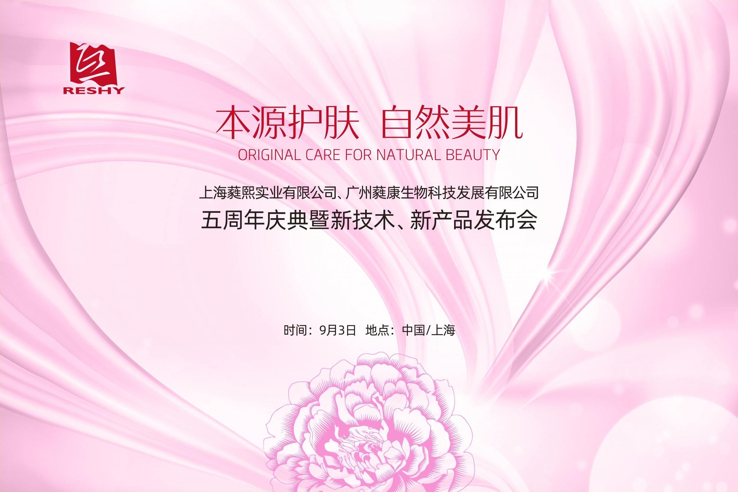上海蕤熙实业有限公司、广州蕤...