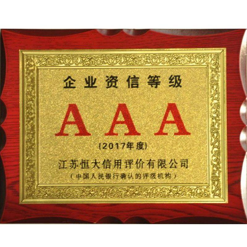 企業資信等級AAA級