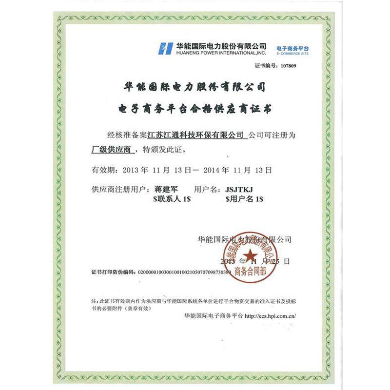 電子商務平台合格供應商