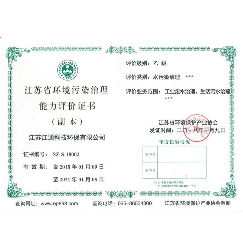 江蘇省環境汙染治理能力評價證書