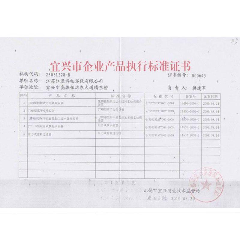 宜興市企業産品執行標准證書