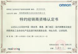 OMRON经销商资格认定书