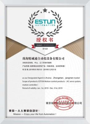 ESTUN-代理证书2019
