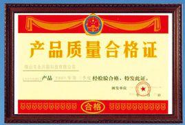 国内清清草原视频网站质量合格证