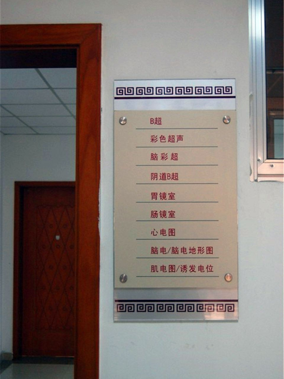 中医二院医院VWIN体育娱乐场标牌系统设计制...