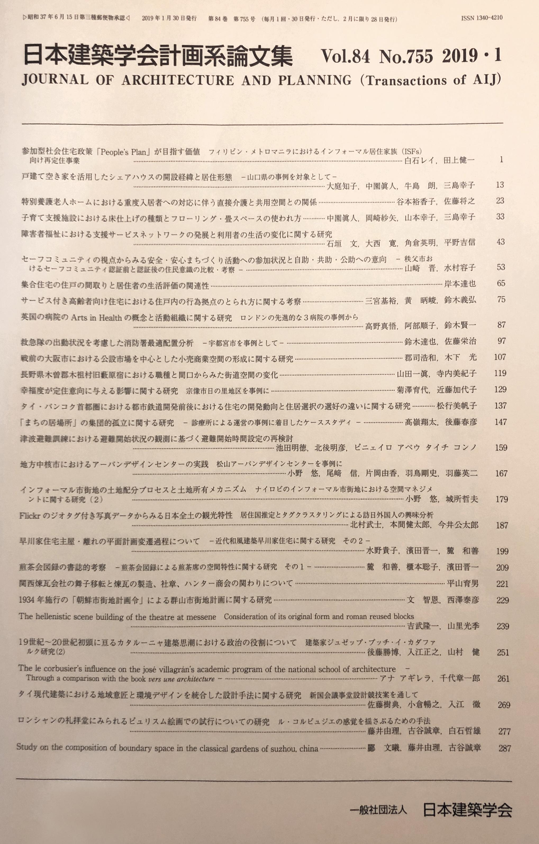 日本建築学会計画系論文集