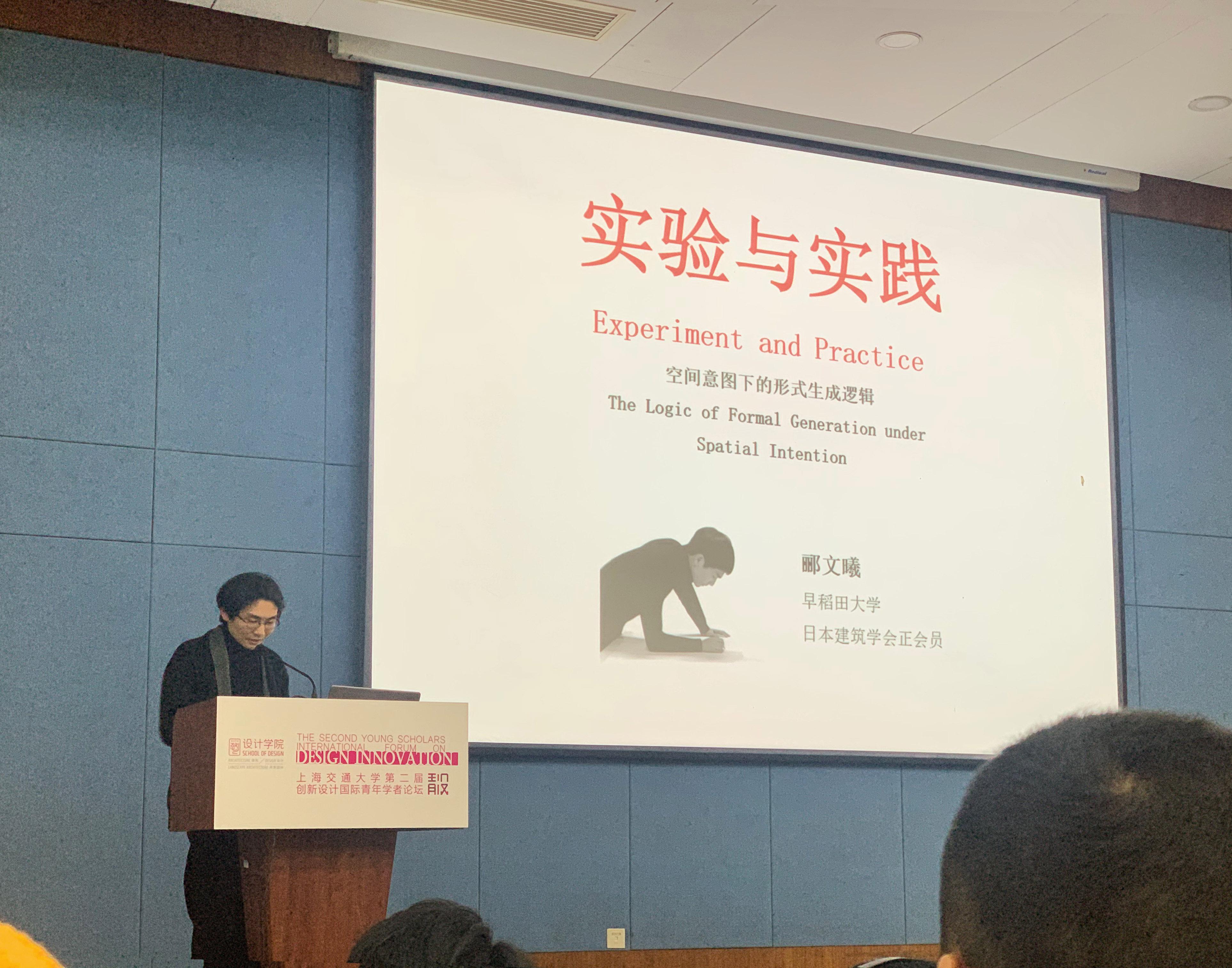 实验与实践-郦文曦上海交通大学设计学院论坛