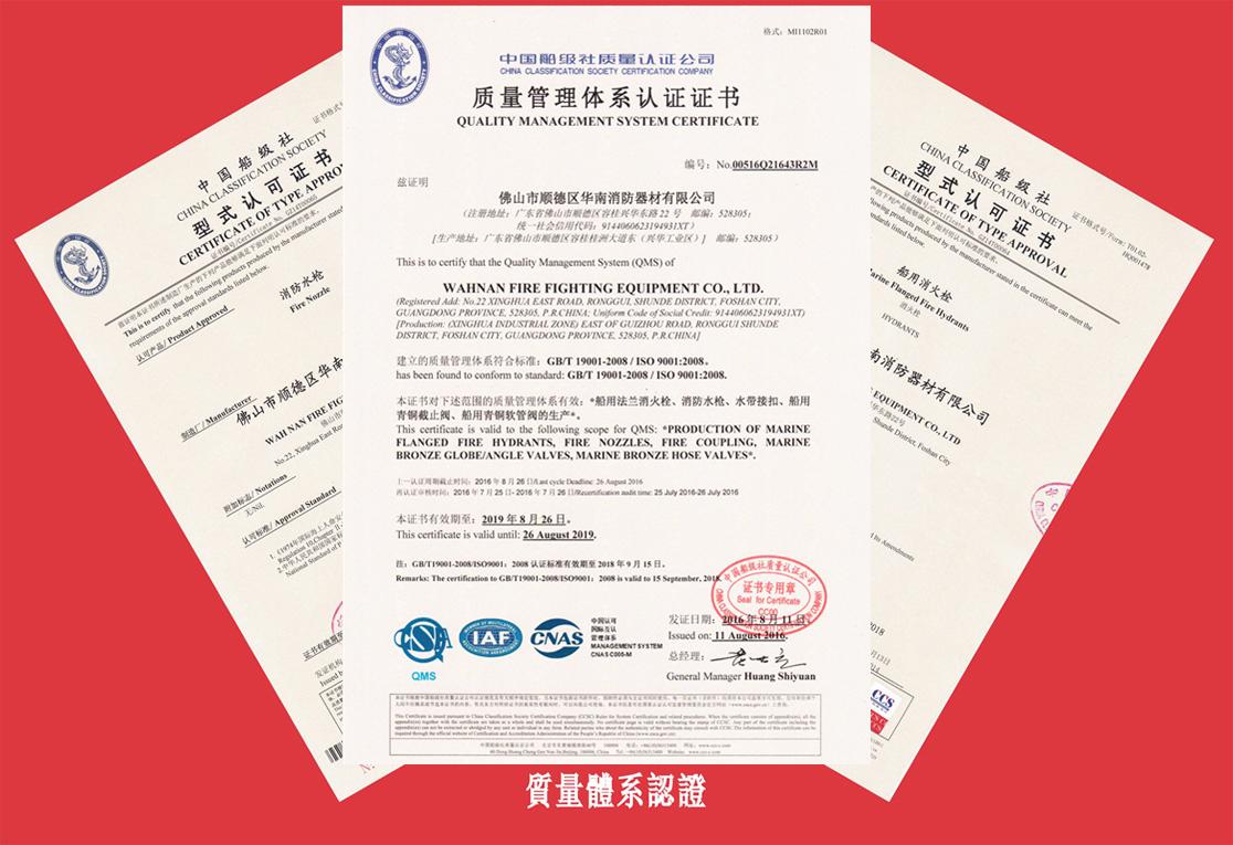 ISO質量體系和CCS證書