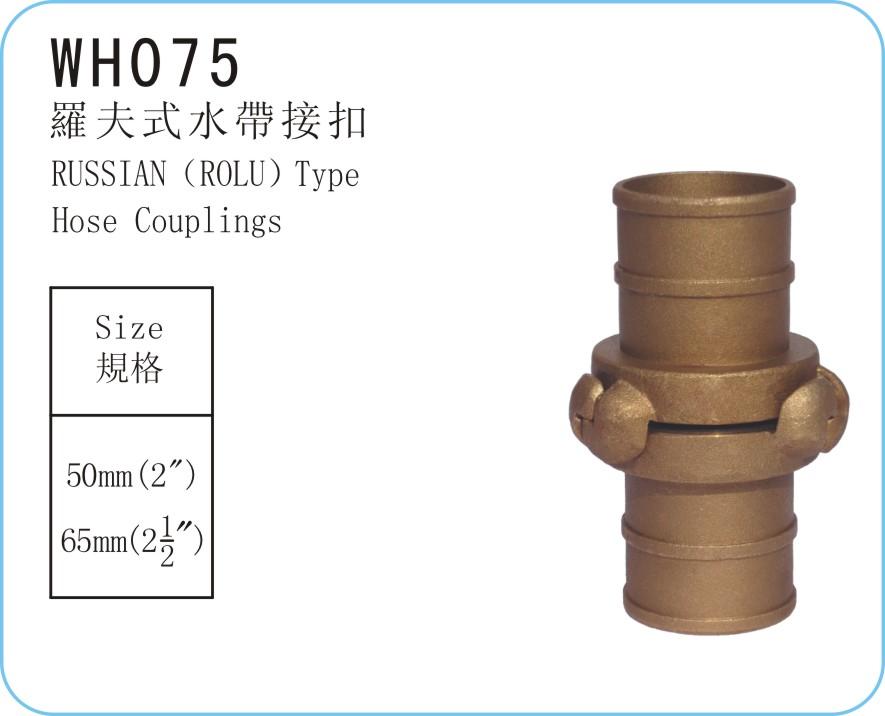 WH075 羅夫式水帶接扣