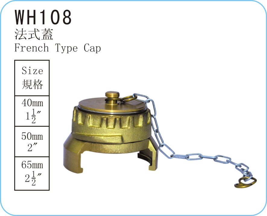 WH108 法式蓋