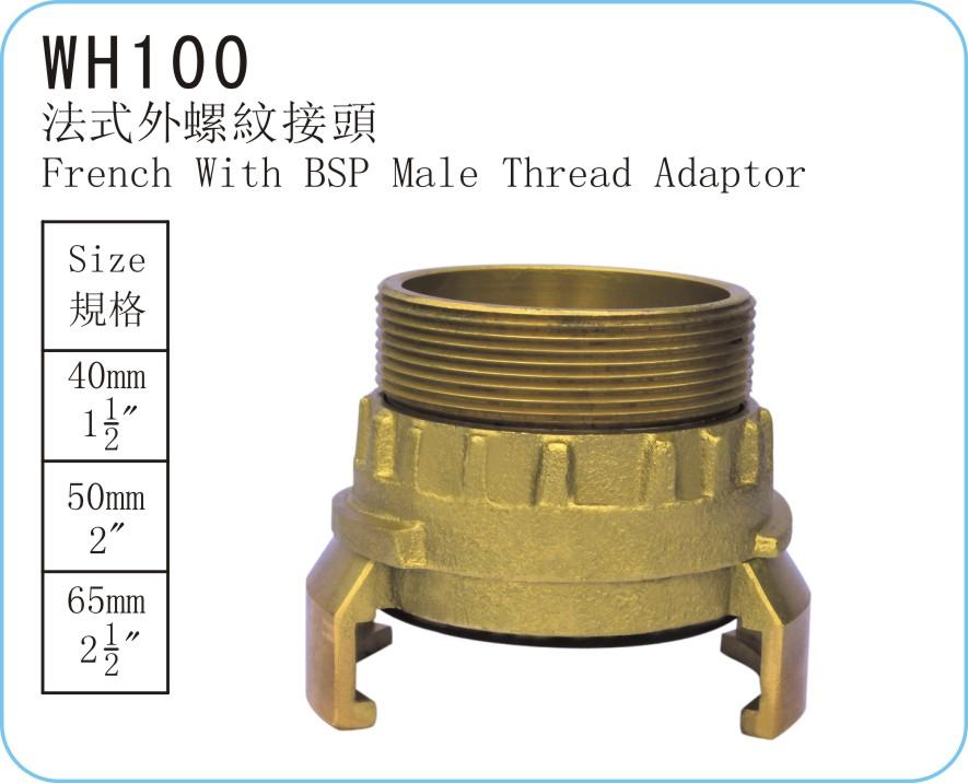 WH100 法式外螺紋接頭