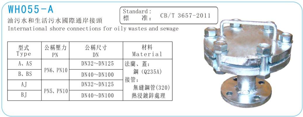 WH055-A 油污水和生活污水國際通岸接頭