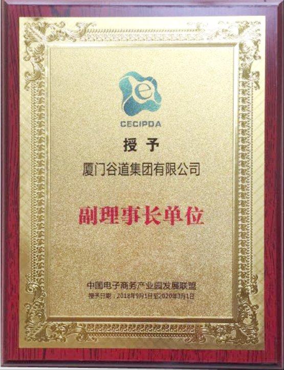 """喜讯!外贸牛被授予""""中国电子商务产业园发展联盟副理事长单位"""""""