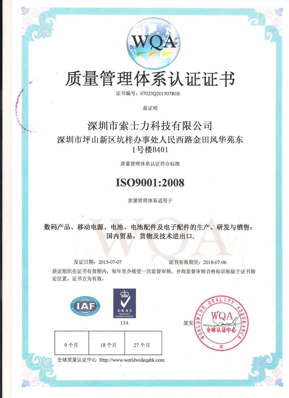 SSL-ISO9001-2008-CN