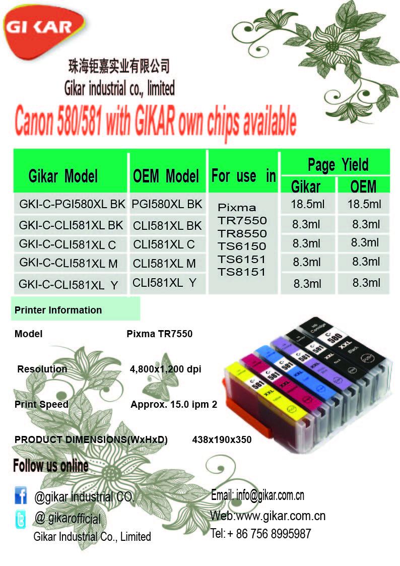 钜嘉实业成功推出拥有自己芯片的全新580/581墨盒