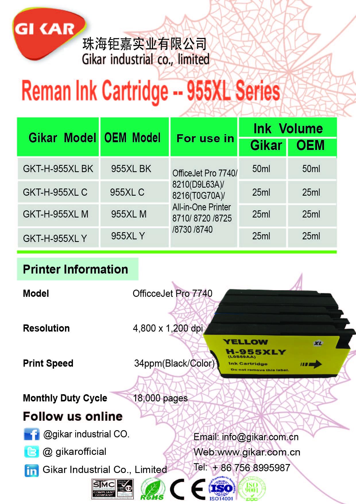 钜嘉实业成功推出再生955XL系列墨盒
