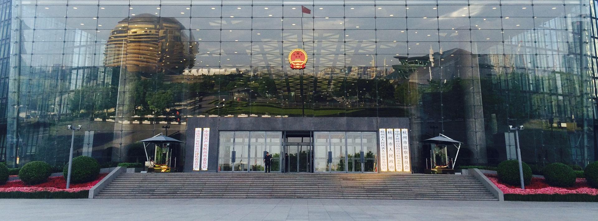 杭州市民中心挂牌