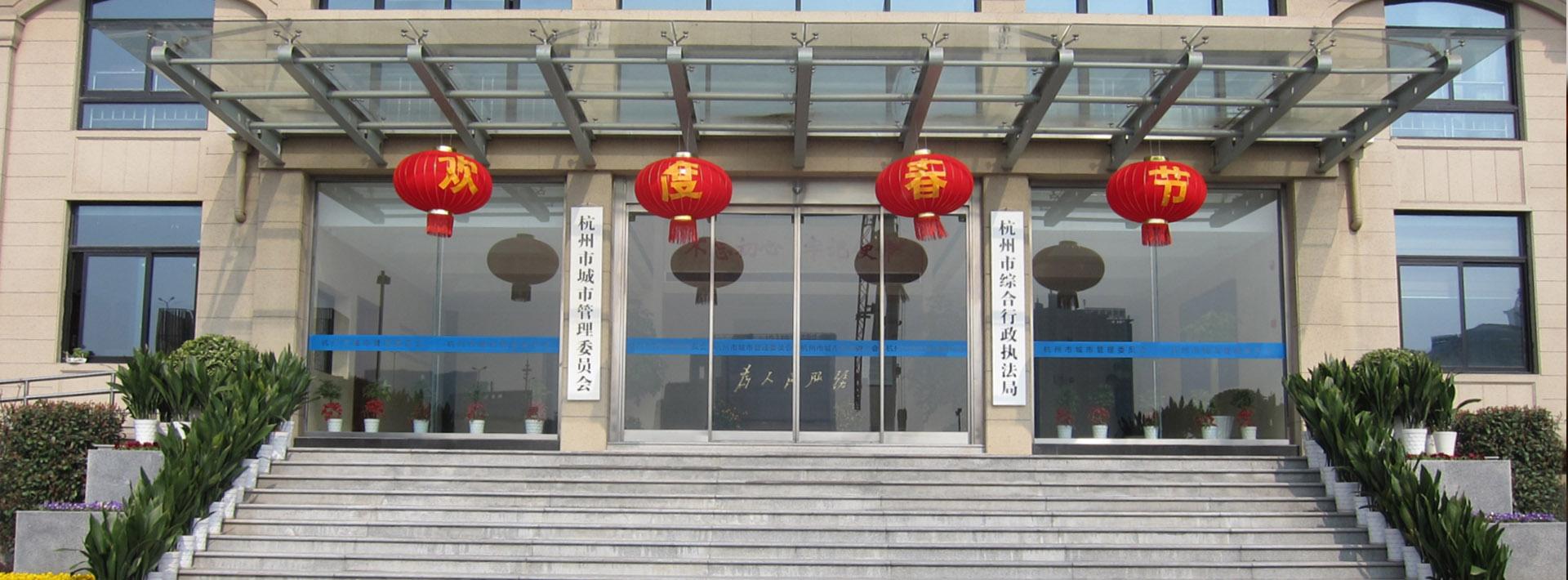 杭州市城管委装修