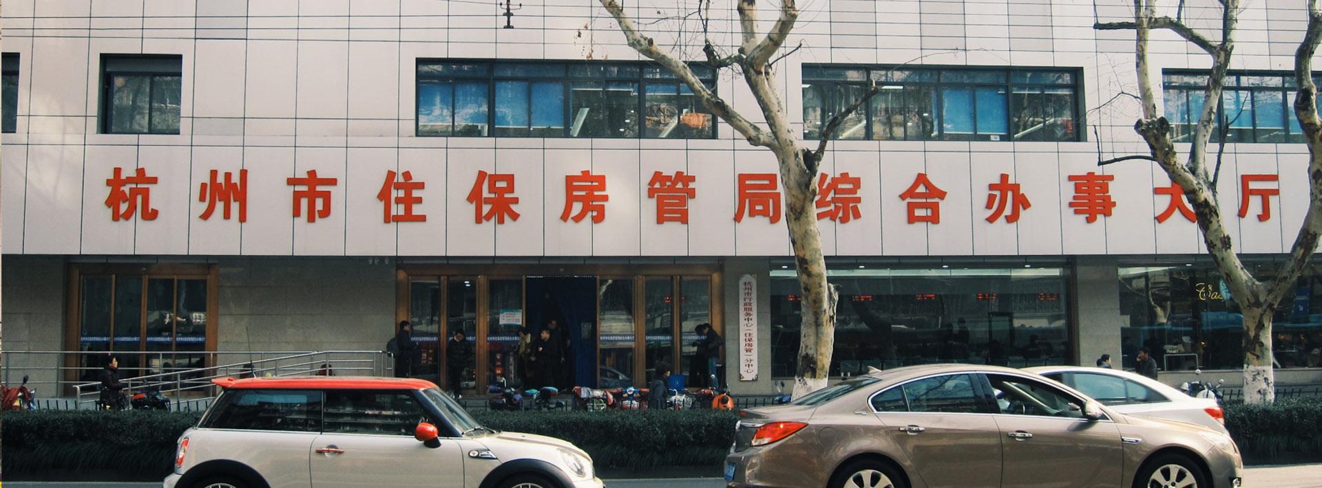 杭州市住保房管局办事大厅装修