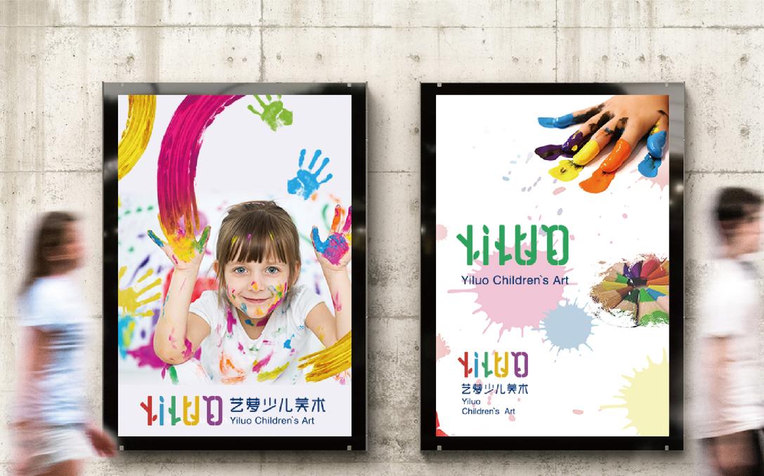 #设计分享# 一组少儿美术培训品牌创意VI设计欣赏 
