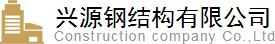 兴源钢结构有限公司