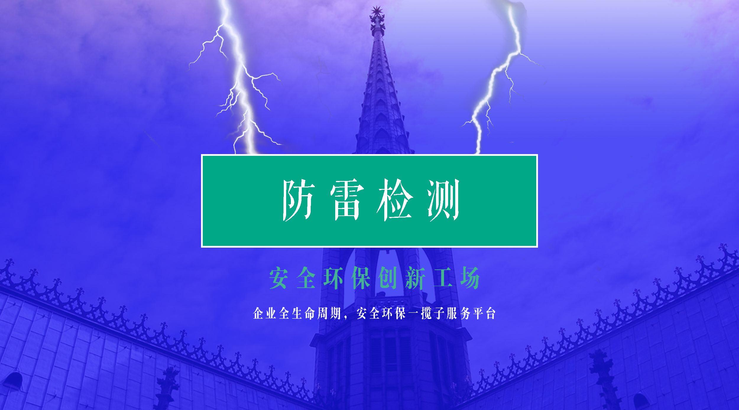 江西|赣州|防雷检测|防雷设计|防雷工程|防雷|江西雷安技术检测有限公司