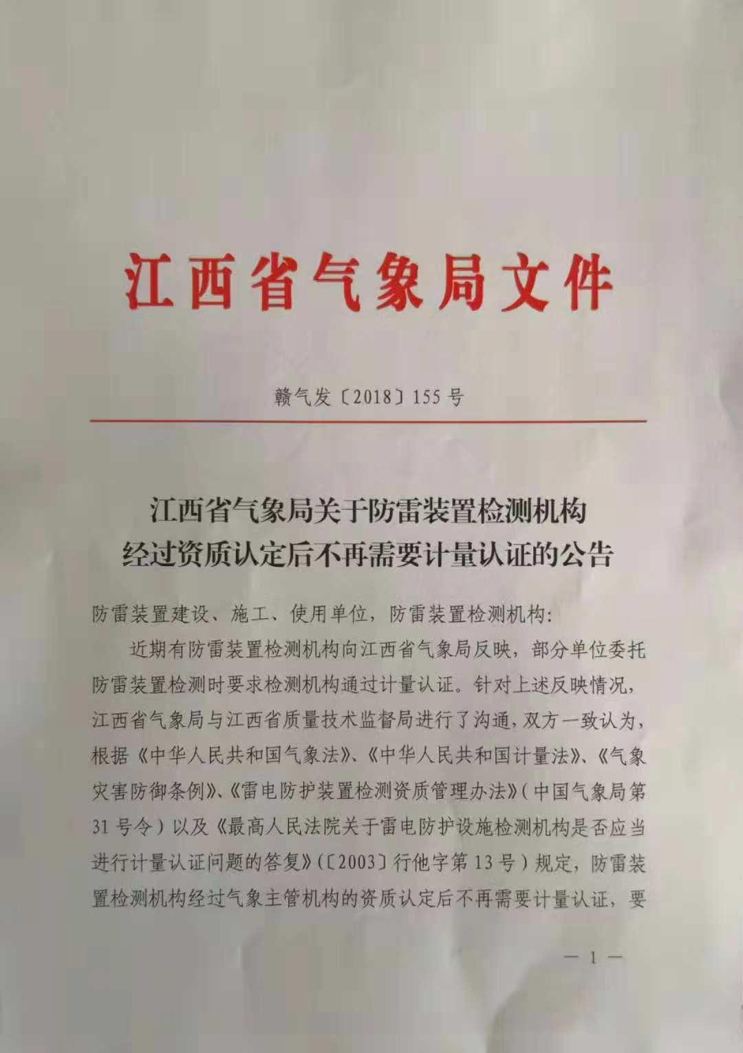 江西省气象局关于防雷装置检测机构经过资质认定后不再需要计量认证的公告