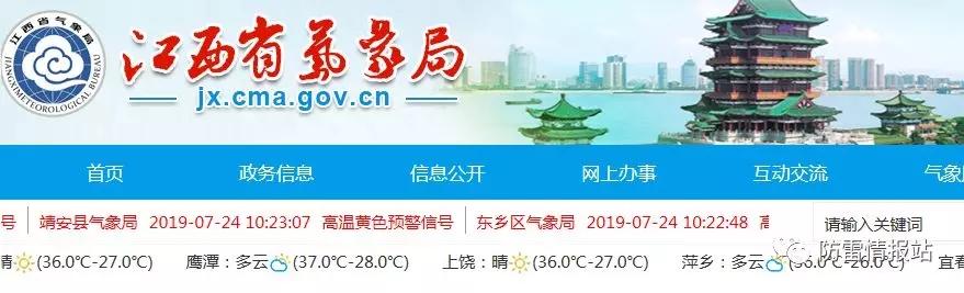 江西省雷电防护装置检测质量考核资料检查评分表