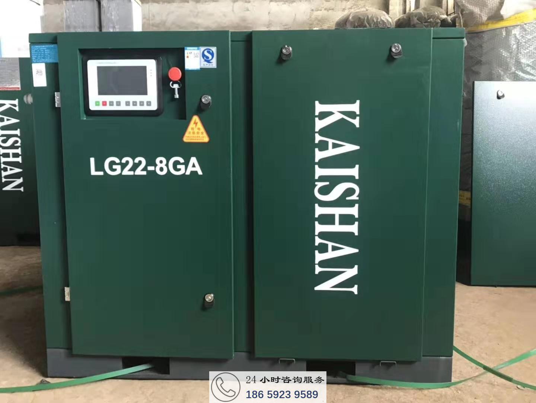 螺杆式空气压缩机LG22-8...