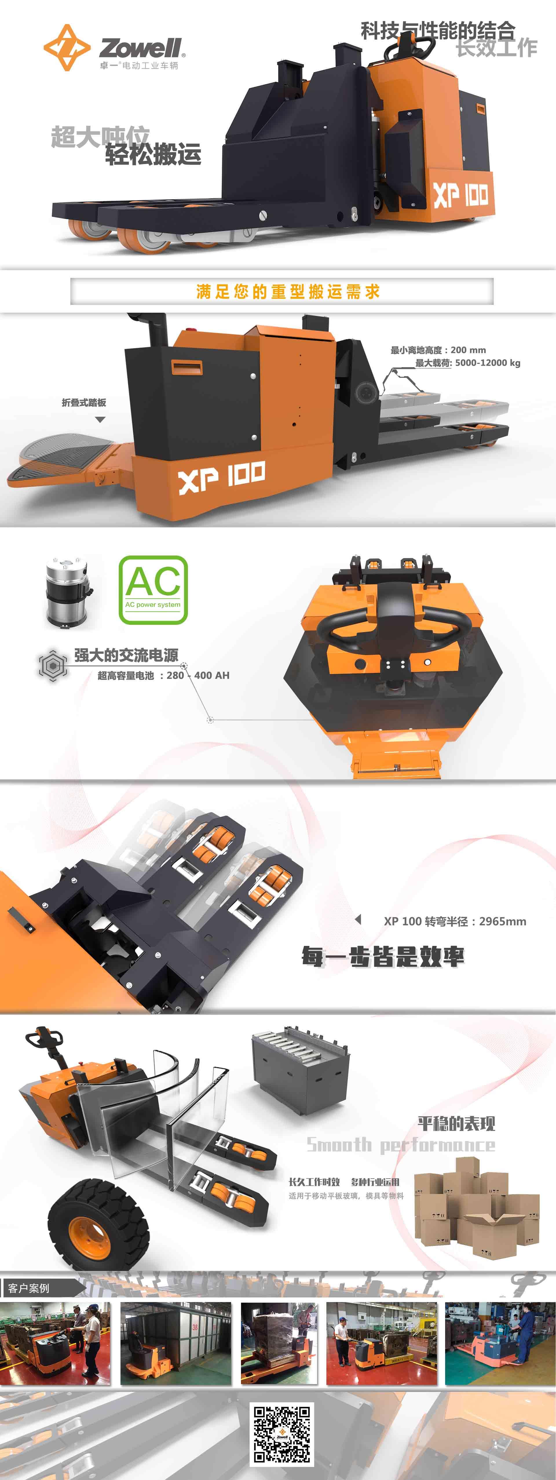 XP100电动搬运叉车