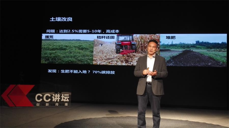 [cc讲坛] 韩农《养活70亿人的新农业...