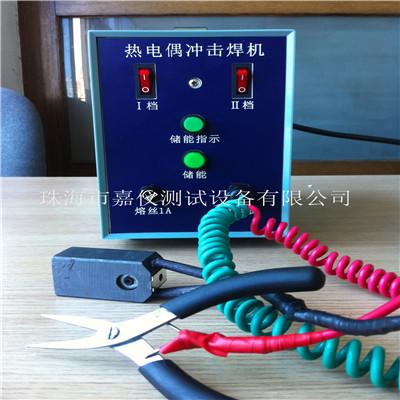 热电偶冲击焊机 JAY-6071