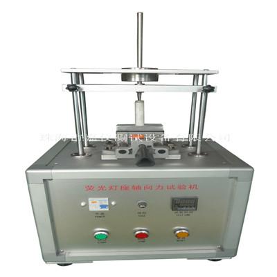 荧光灯座轴向力试验装置JAY-6029
