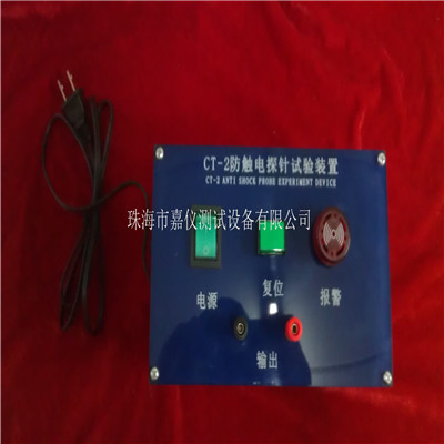 防触电探针试验装置