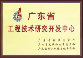 广东省工〗程技术研究开发中心