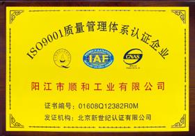 ISO9001质量管理体系认证企业@