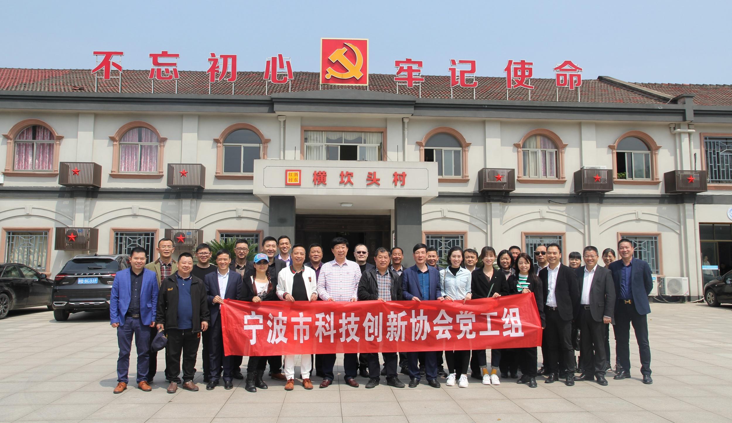 协会党工组组织会员走进红色梁弄,传承红色基因
