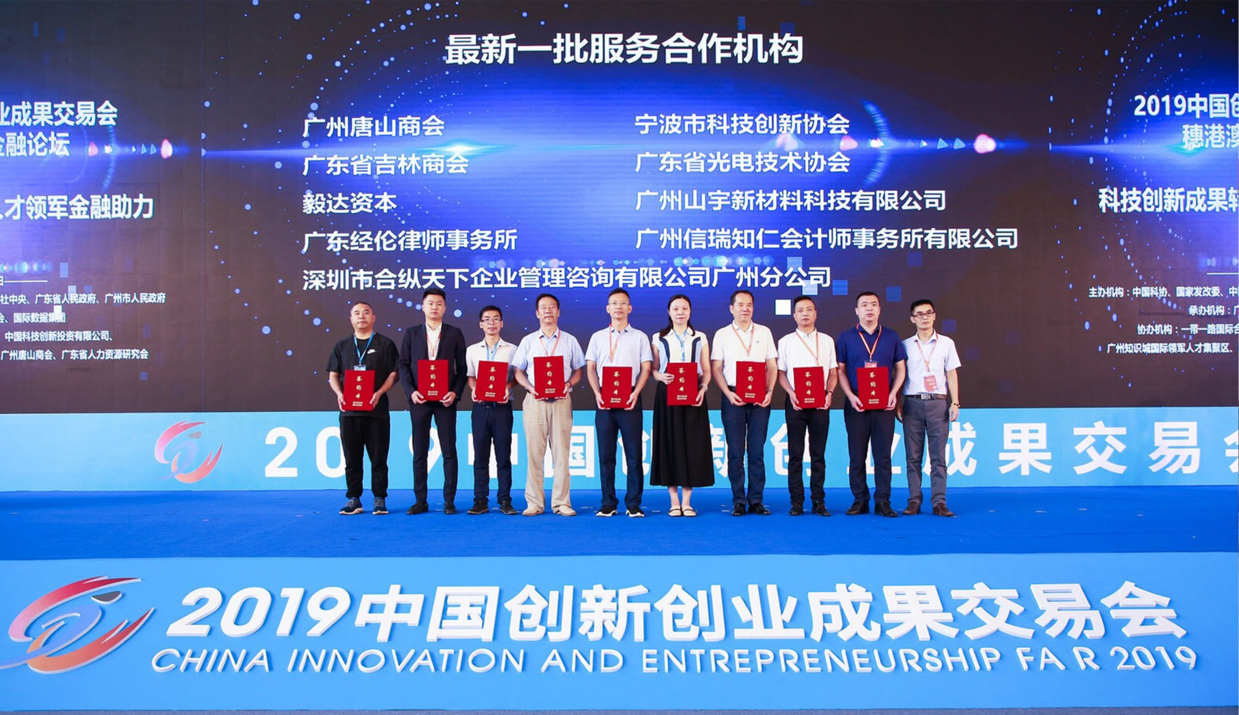 2019中国创新创业成果交易会